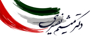 بایگانیهای رادیو - وبسایت رسمی دکتر میثم نصیری