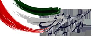 آرشیوگالری - وبسایت رسمی دکتر میثم نصیری