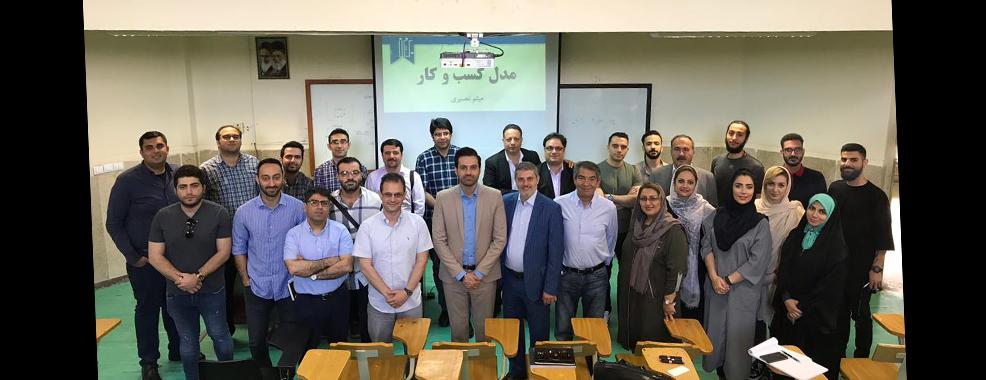 مدل کسب و کار-MBA52-دانشکده مدیریت دانشگاه تهران