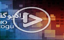 رادیو گفتگو برنامه گفتگو علمی