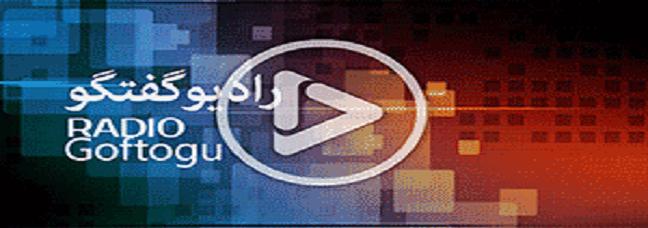 مصاحبه با رادیو گفتگو حوزه تجاری سازی علم