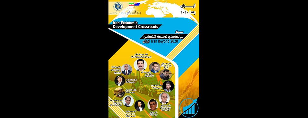 سمینار مولفه های توسعه اقتصادی ایران