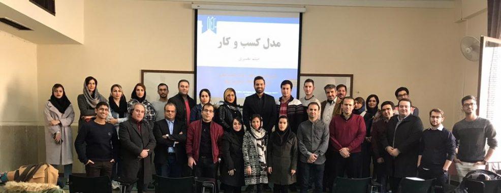 مدل کسب و کار MBA79 – دانشکده مدیریت دانشگاه تهران