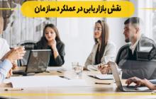 نقش بازاریابی در عملکرد سازمان