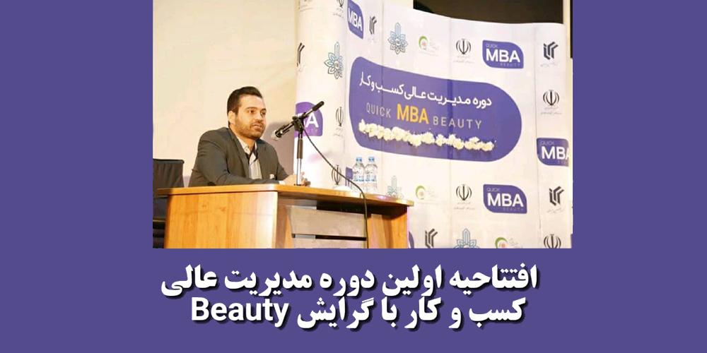 افتتاحیه اولین دوره مدیریت عالی کسب و کار با گرایش Beauty