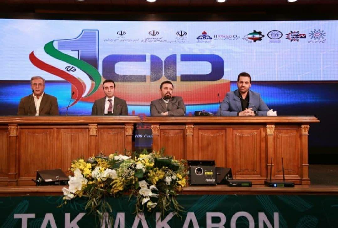 اجلاس ملی مشتری مداری