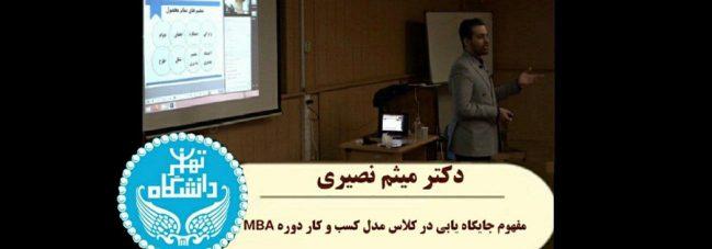 مفهوم جایگاه یابی در کلاس مدل کسب و کار دوره MBA