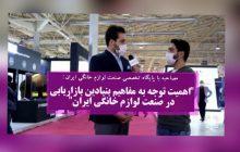 مصاحبه با پایگاه تخصصی صنعت لوازم خانگی ایران