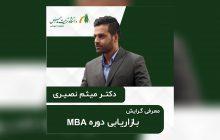 MBAگرایش بازاریابی