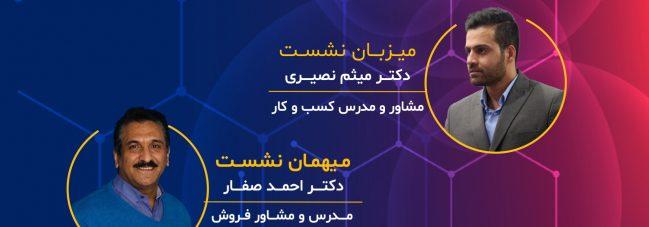 چالش های فروش در سازمان های ایرانی